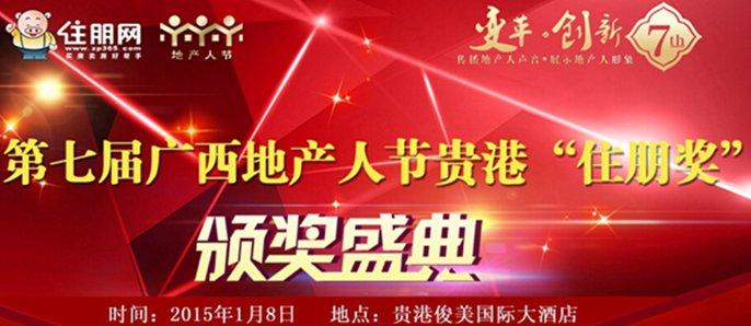 """2014第七届广西地产人节""""住朋奖""""贵港颁奖盛典圆满举行"""
