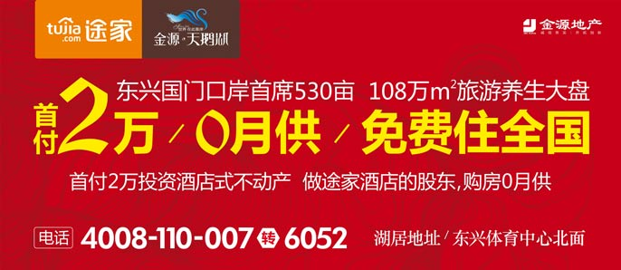 金源天鹅湖 首付2万 0月供 免费住全国