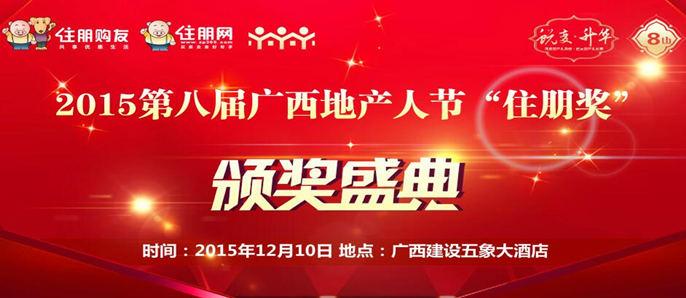 """2015广西地产人节""""住朋奖""""颁奖典礼盛大举办"""