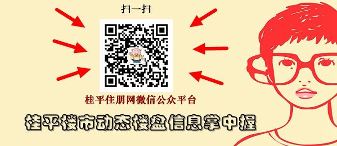 桂平住朋网公众微信号开通啦!