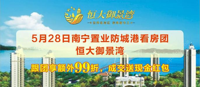 5月28日南宁置业防城港看房团 享额外99折成交送红包!
