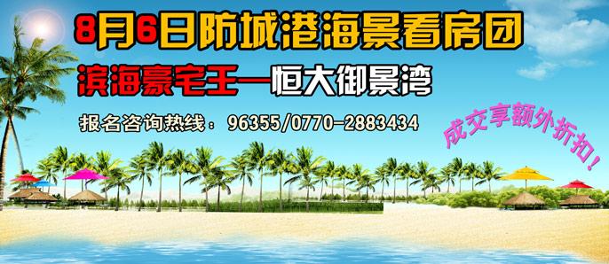 8月6日看房团:防城港恒大御景湾