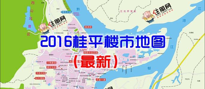 桂平楼市地图