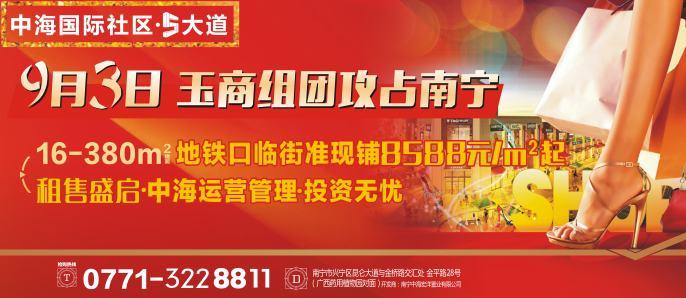 9月3日玉商组团攻占南宁,抢到即赚到!