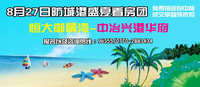 8月27日:恒大御景湾—中冶兴港华府看房团