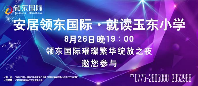 8月26日领东国际营销中心璀璨绽放,安居领东国际,就读玉东小学!