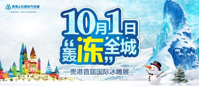 """贵港有史以来第一场冰雕展""""冰""""临"""