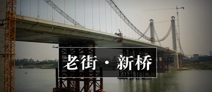 【老街·新桥】揭秘月底通车的贵港罗泊湾大桥