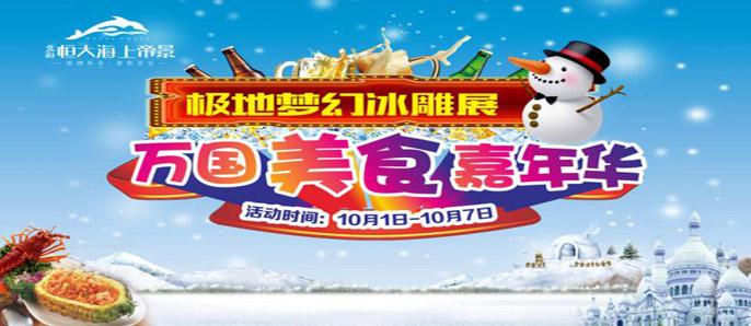 【恒大海上帝景】万国美食节梦幻冰雕展玩转国庆7天乐