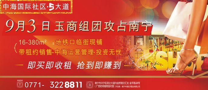 中海五大道:9月3日玉商组团攻占南宁