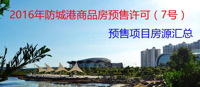 2016年防城港市商品房预售许可项目公示(7号)