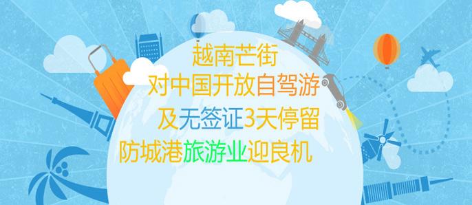 越南芒街将开放自驾游及免签证3日停留