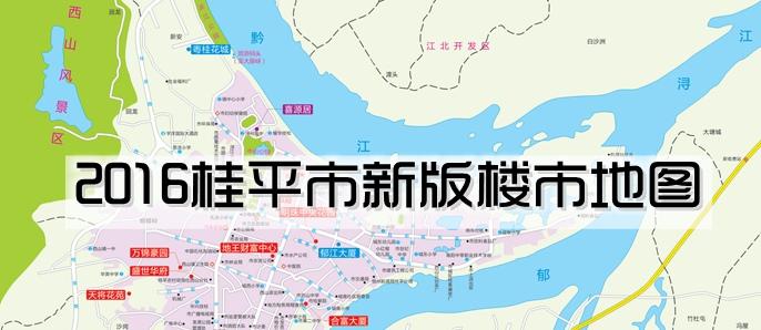 桂平新版楼市地图