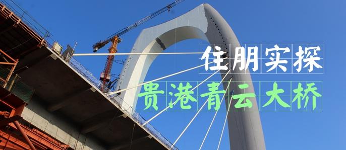 贵港青云大桥