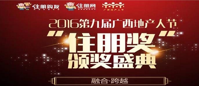 """2016广西地产人节""""住朋奖""""颁奖盛典隆重举行"""