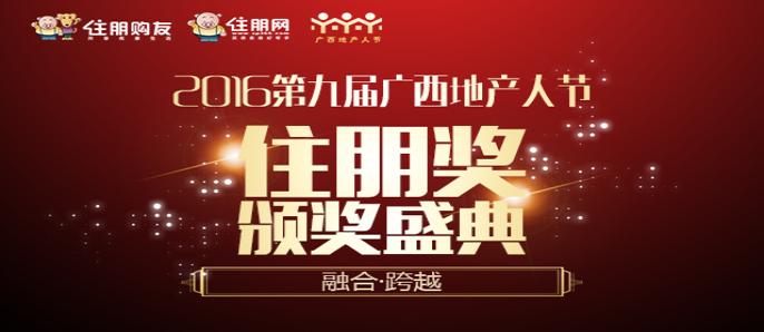 2016年广西地产人节颁奖盛典落幕