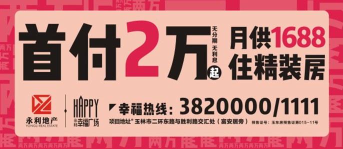 永利幸福广场首付2万起·住精装房,月供1688元!