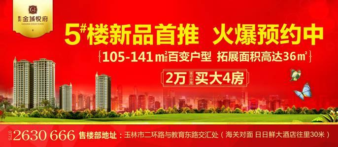 5#楼新品首推,105-141㎡百变户型火爆预约中