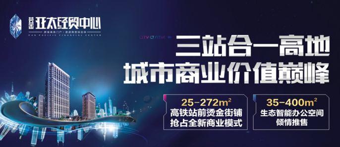 荟金亚太经贸中心 城市商业价值巅峰