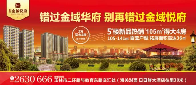 5#楼新品热销,105㎡得大四房,105-141㎡百变户型,拓展面积高达36㎡