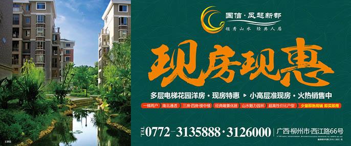 国信凤起新都现房优惠  多层电梯花园洋房、小高层准现房火热销售中