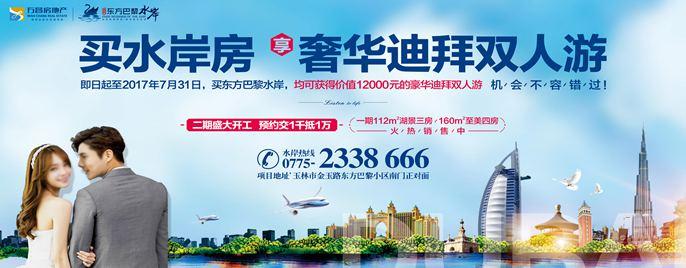 买水岸送迪拜双人游,二期预约交1千抵1万。