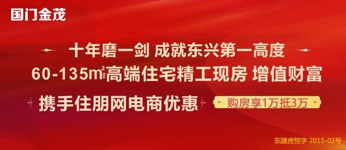 置业防城港:东兴国门金茂火爆销售中 住朋网电商优惠1万抵3万