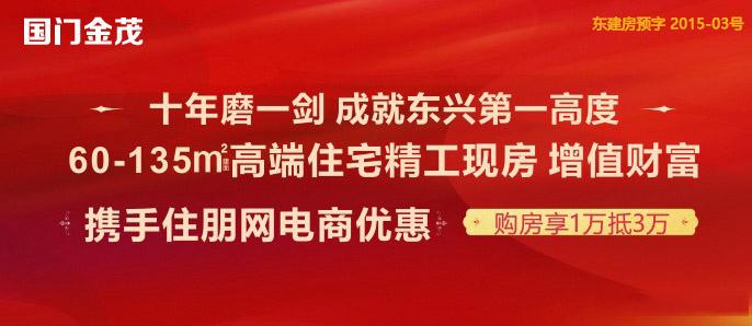 东兴国门金茂火爆销售中 住朋网电商优惠1万抵3万
