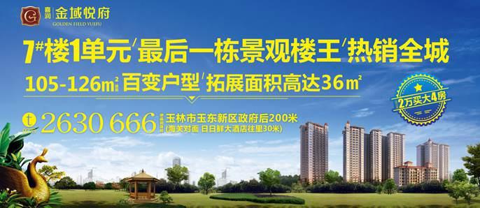 7#楼最后一栋景观楼王,热销全城,105-126㎡百变户型。