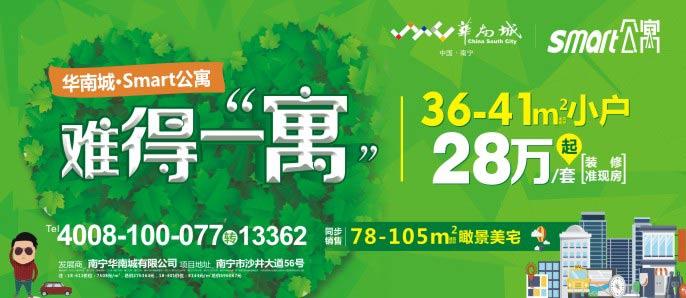 华南城·Smart 36-41㎡小户型28万起/套