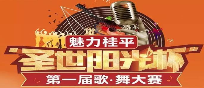 """魅力桂平""""圣世阳光杯""""第一届歌·舞大赛火热报名中!"""