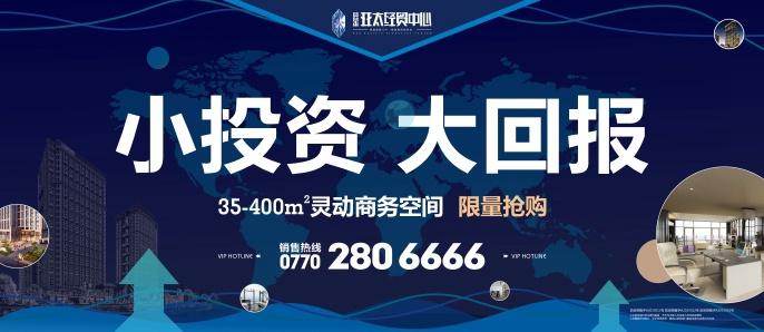 小投资 大回报 35-400㎡灵动商务空间限量抢