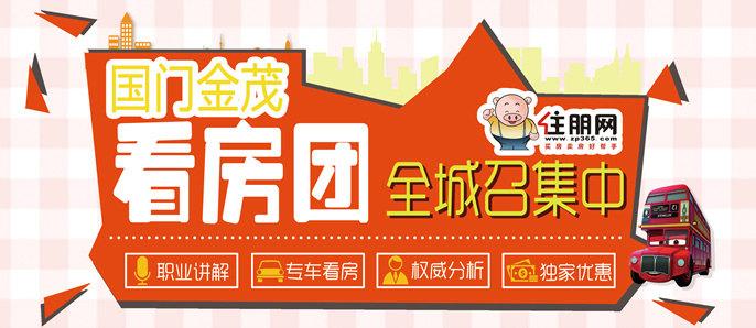 8月26日贵港置业东兴看房团:国门金茂