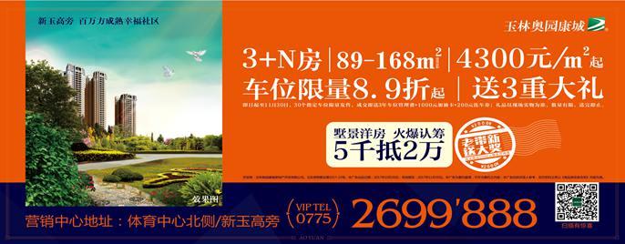 奥园康城新品建面约89-168㎡,均价4300元/㎡起