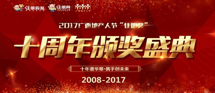 """2017广西地产人节""""住朋奖""""十周年庆典圆满落幕"""