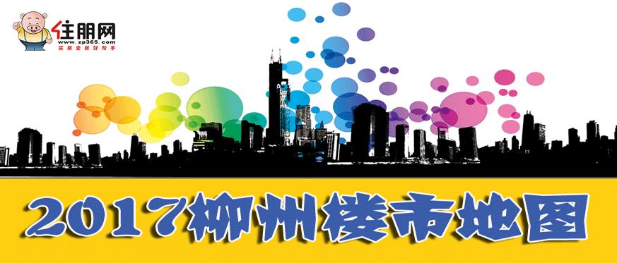 2017年柳州市楼市地图