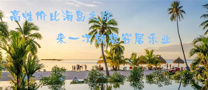 高性价比海岛之旅,来一次就想安居乐业