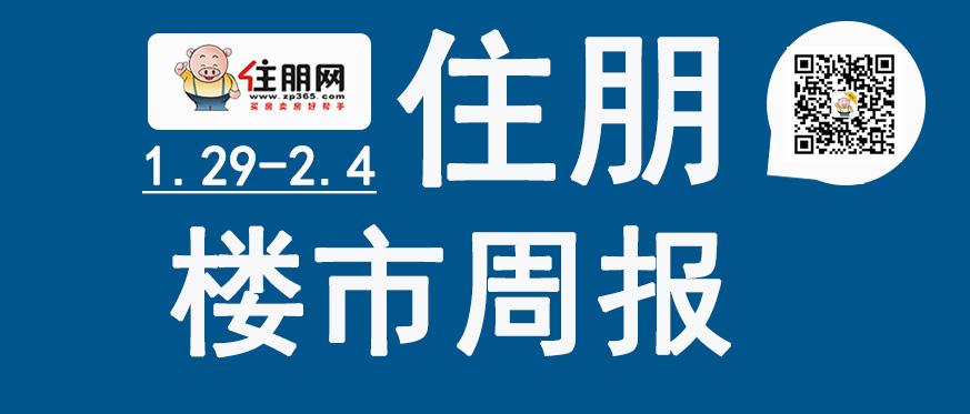 一周楼市(1.29-2.4):楼市暖场年味渐浓 柳州保利国际中心封顶大吉