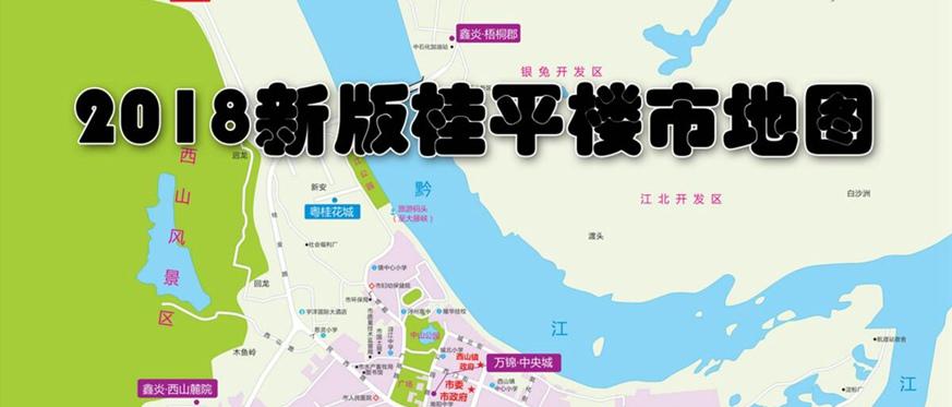 2018新版桂平楼市地图