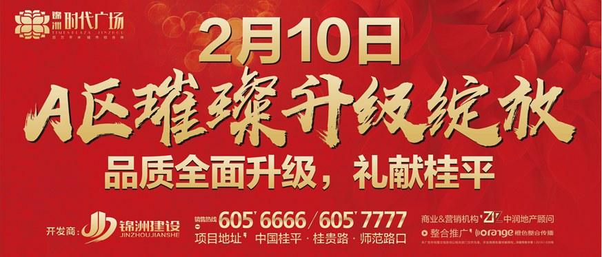 2月10日,锦洲·时代广场A区升级新品107-150㎡高赠送户型盛大开启!