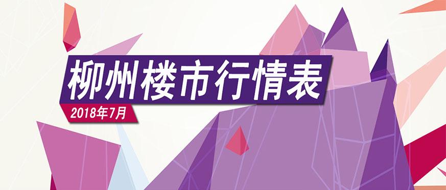2018年7月柳州楼市行情表