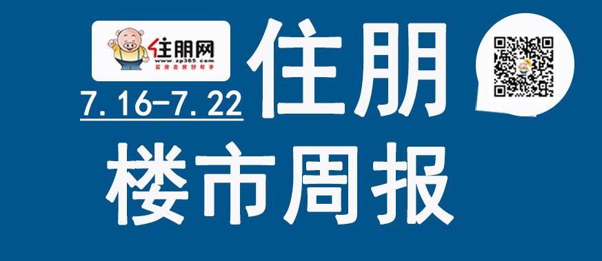 一周楼市(7.16-7.22):住朋网看房团连看恒大三盘 海吉星、地王周末开盘火爆