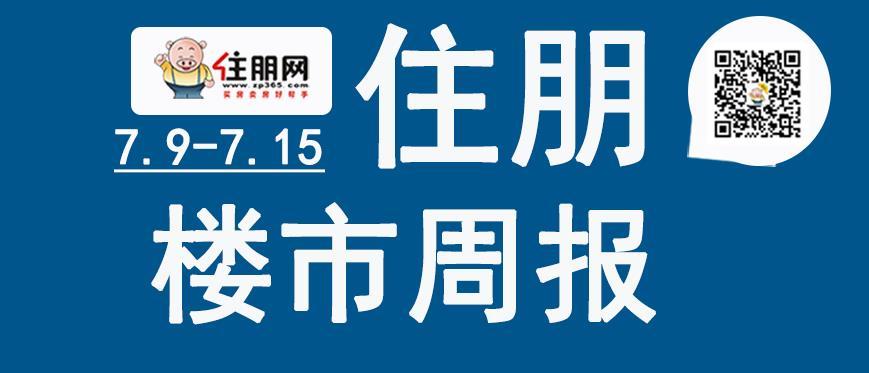 一周楼市(7.9-7.15)总平面图正在公示 柳州又将新添三座体育公园