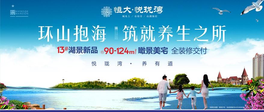 恒大悦珑湾13#新品重磅推出,热线:0770-666888