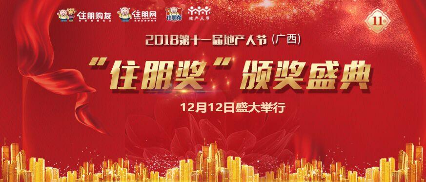 2018第十一届地产人节十一周年庆