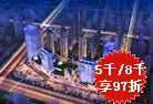 [五象新区]合景·天汇广场