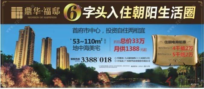 西乡塘区:鼎华福邸