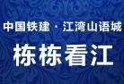 中国铁建•江湾山语城