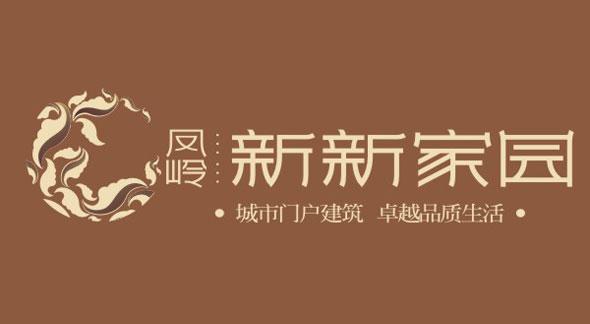 【青秀区】凤岭新新家园