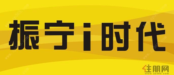 【江南区】振宁i时代